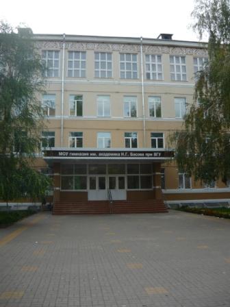 Гимназия им.Басова