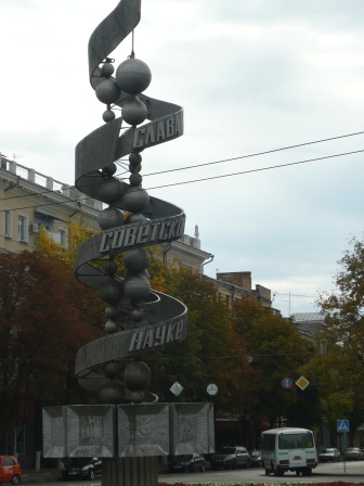 Слава Советской науке.