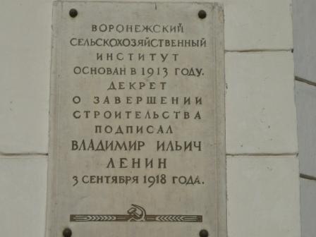 Мемориальная доска на фасаде СХИ